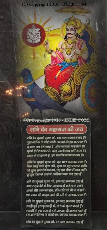 Shani Devta