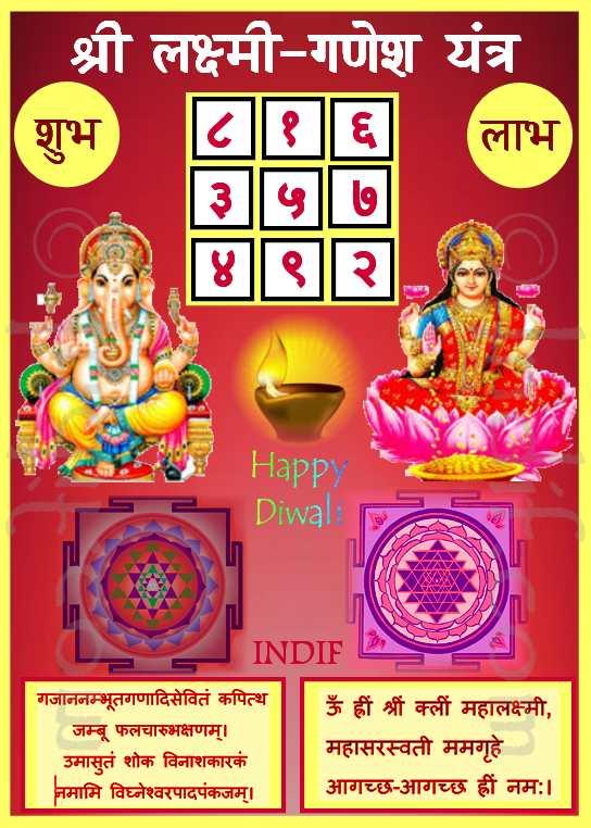 Laxmi Diwali Yantra